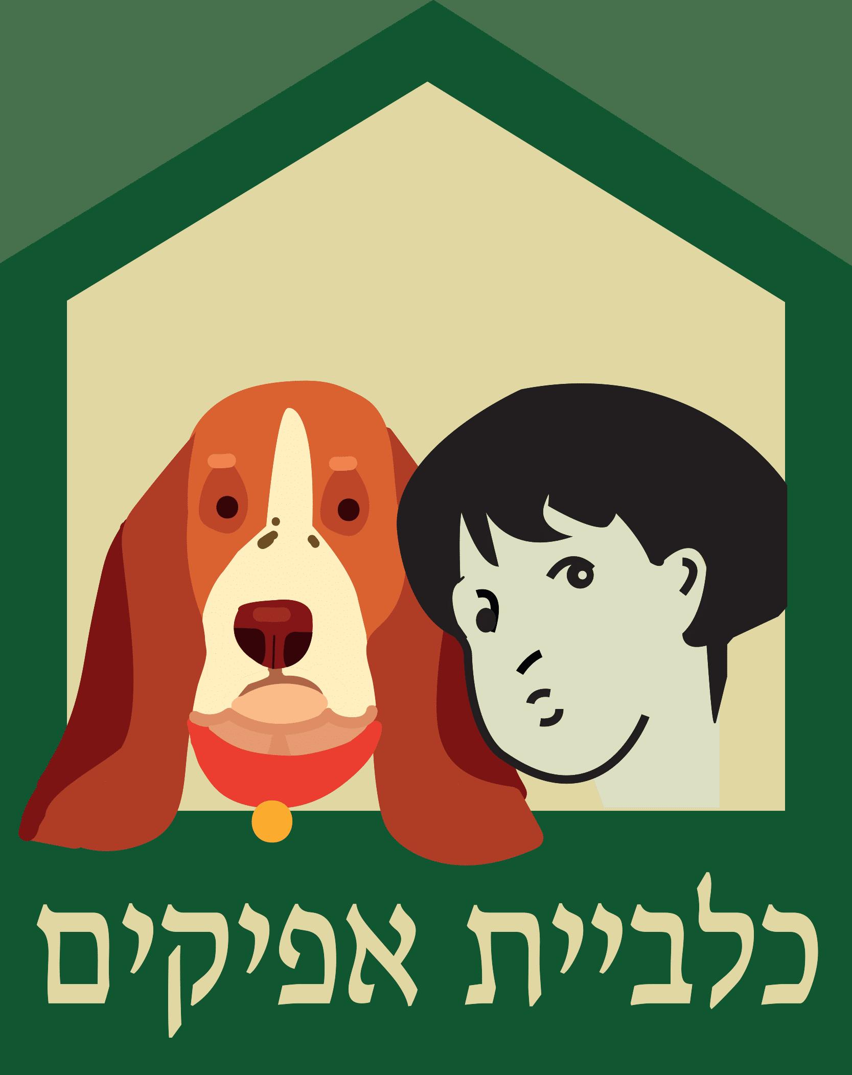 כלביית אפיקים