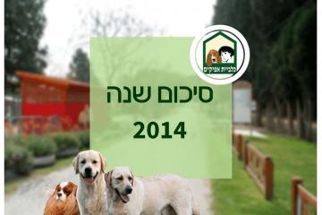 סיכום שנת 2014 בכלביית אפיקים